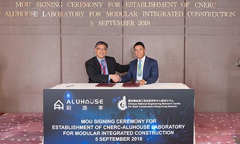 铝遊家联手香港理工大学CNERC探索预制建筑新领域