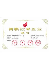 高新技术企业证书--广东铝遊家科技有限公司