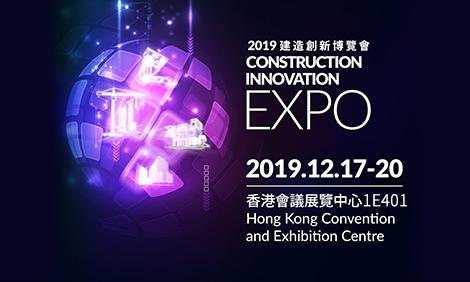 """2019香港建造业创新博览会,铝遊家""""四大铝发明""""齐亮相,诚邀您参加!"""