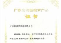 广东省高新技术产品——新型环保移动商业载体
