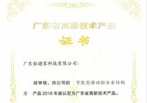 广东省高新技术产品——节能型移动铝合金结构房