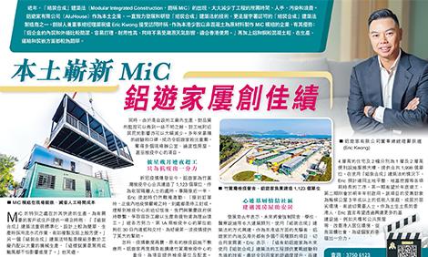 香港经济日报|本土崭新MiC,铝遊家屡创佳绩
